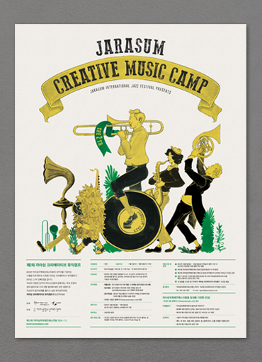 2nd Jarasum Creative Music Camp