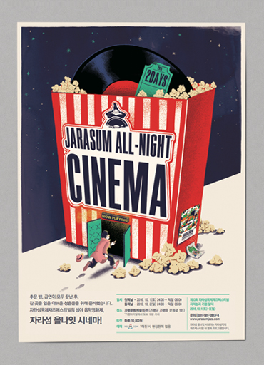 2016 Jarasum All-Night Cinema
