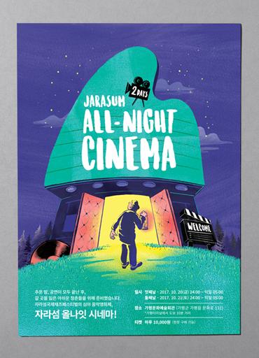 2017 Jarasum All-Night Cinema