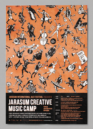 1nd Jarasum Creative Music Camp