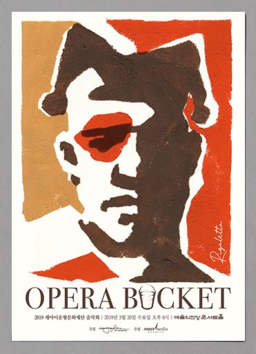 2019 Opera Bucket